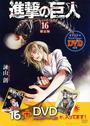 DVD付き 進撃の巨人 限定版(16)