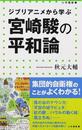 書籍と電子書籍のハイブリッド書店【honto】※旧オンライン書店bk1で買える「ジブリアニメから学ぶ宮崎駿の平和論」の画像です。価格は778円になります。