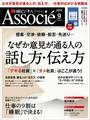 日経ビジネスアソシエ2014年9月号