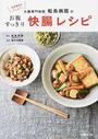 大腸専門病院松島病院のお腹すっきり快腸レシピ
