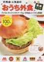 行列店・人気店の「おうち外食」簡単レシピ