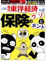 週刊東洋経済2014年8月30日号