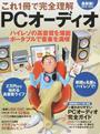 これ1冊で完全理解PCオーディオ
