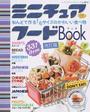 ミニチュアフードBook