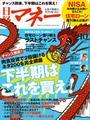 日経マネー2014年10月号