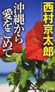 沖縄から愛をこめて