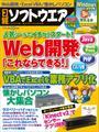 日経ソフトウエア2014年10月号