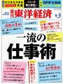週刊東洋経済2014年9月6日号