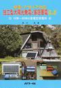 独立型太陽光発電と家庭蓄電