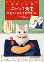 夏目友人帳 ニャンコ先生 羊毛フェルト手作りキット