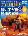 プレジデント Family 2014年秋号