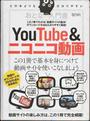 YouTube & ニコニコ動画