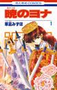 【セット商品】暁のヨナ 1~5巻セット
