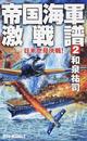 帝国海軍激戦譜