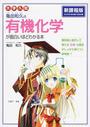 大学入試亀田和久の有機化学が面白いほどわかる本