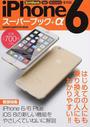iPhone6スーパーブック+α