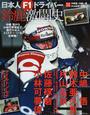 日本人F1ドライバー鈴鹿激闘史