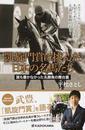 凱旋門賞に挑んだ日本の名馬たち