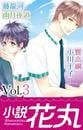 【期間限定 20%OFF】小説花丸 Vol.3