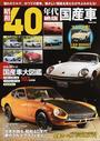 昭和40年代絶版国産車