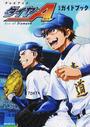 テレビアニメダイヤのA公式ガイドブック