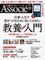 日経ビジネスアソシエ2014年10月号