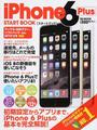 iPhone 6 Plusスタートブック