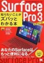 Surface Pro 3知りたいことがズバッとわかる本