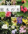 くらしを楽しむ庭木の本