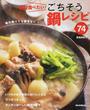 絶対食べたい!ごちそう鍋レシピ74