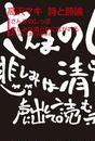 高沢マキ詩と詩論