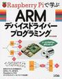 Raspberry Piで学ぶARMデバイスドライバープログラミング