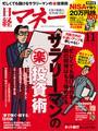 日経マネー2014年11月号