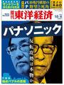 【期間限定ポイント50倍】週刊東洋経済2014年10月4日号