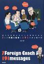 7人の外国人監督と191のメッセージ