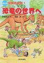 冒険恐竜館