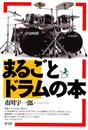 まるごとドラムの本