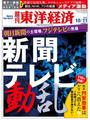 【期間限定ポイント50倍】週刊東洋経済2014年10月11日号