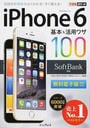 SoftBank iPhone 6基本&活用ワザ100