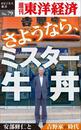 さようなら、ミスター牛丼~安部修仁と吉野家の時代-週刊東洋経済eビジネス新書No.79