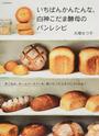 いちばんかんたんな、白神こだま酵母のパンレシピ