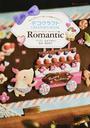 デコクラフトCREATOR'S BOOK Romantic