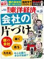 【期間限定ポイント50倍】週刊東洋経済2014年10月18日号
