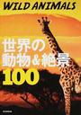 世界の動物&絶景100