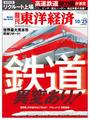【期間限定ポイント50倍】週刊東洋経済2014年10月25日号