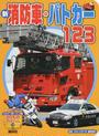 新消防車・パトカー123
