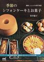 季節のシフォンケーキとお菓子