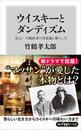 【期間限定価格】ウイスキーとダンディズム 祖父・竹鶴政孝の美意識と暮らし方