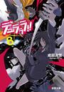 デュラララ!!×8(電撃文庫)