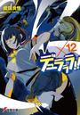 デュラララ!!×12(電撃文庫)